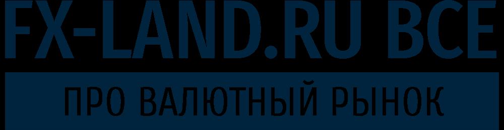fx-land.ru